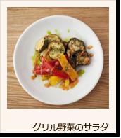 グリル野菜のサラダ写真
